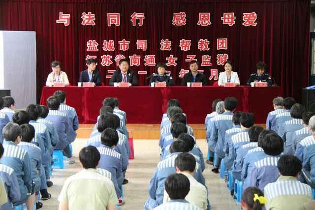 江苏省南通市女子监狱